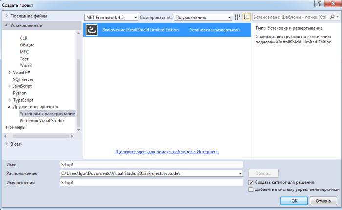Установка InstallShield - vscode.ru