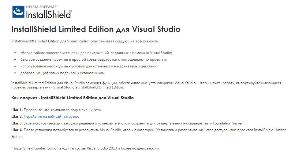 Как сделать установщик в visual studio