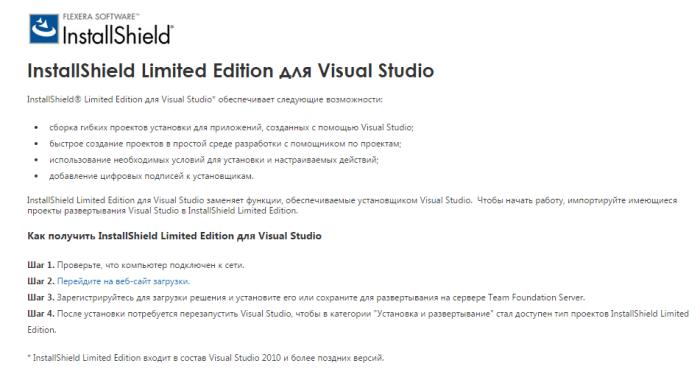 Загрузка InstallShield - vscode.ru