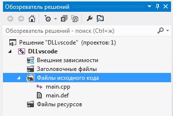 Обозреватель решений для DLL - vscode.ru