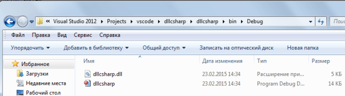 Созданный в C# dll-файл - vscode.ru