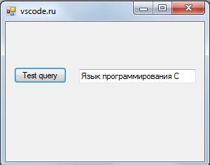 Тест. Запрос с БД из Visual Studio - vscode.ru