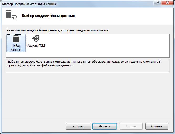 Выбор модели базы данных в Visual Studio - vscode.ru