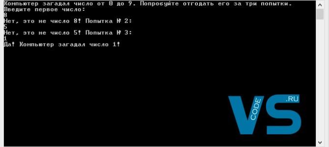 Игра на C#: Угадай число