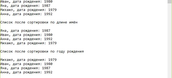 Сортировка List в C#