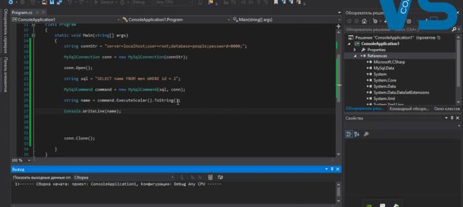 MySQL и C# – работаем с базой данных. Запросы SELECT