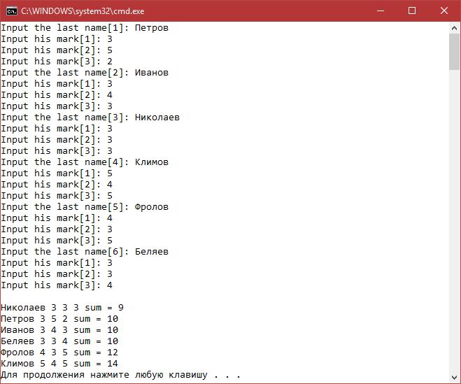 Сортировка массива структур на Си - программа
