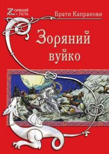 obl_Vuyko_2