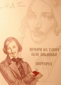 gogol 1