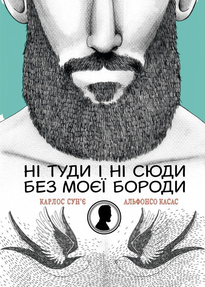 boroda_vivat