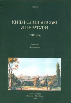 Kyiv and slovian literature