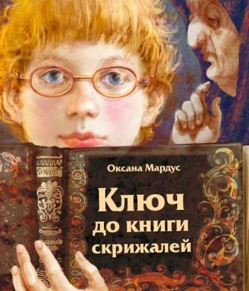 Kluych-do-knygy-skryjaley1-513x600