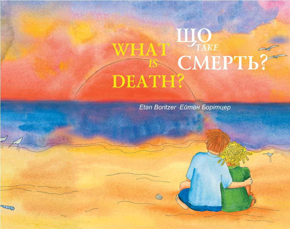 WHAT IS DEATH_Cover