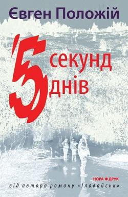polozhiy