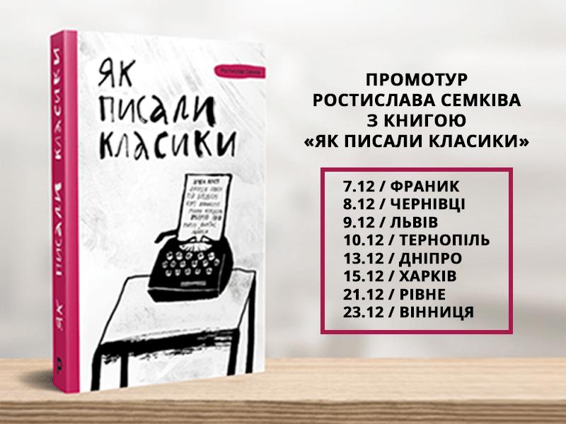 semkiv_promotur
