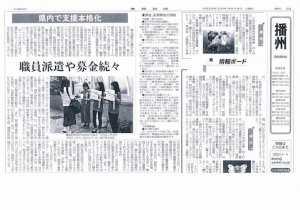 160419_産経新聞