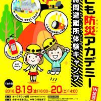 こども防災キャンプチラシ表-01