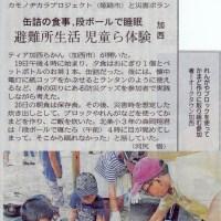 160821_神戸新聞