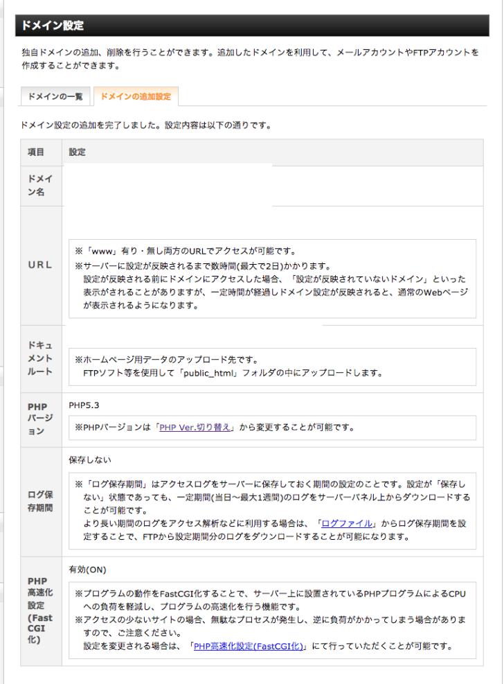 スクリーンショット 2015-05-24 18.00.26