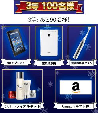 クリスマスプレゼント★3等の賞品〜ワクワクメールのクリスマスプレゼント★キャンペーン
