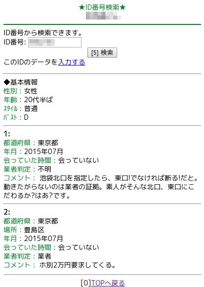 ワクワクメールDBにユーザー登録してID検索してみた画面(2)