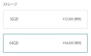 iPhone SE価格