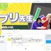 スマホアプリ情報番組「教えて!アプリ先生」4月6日から放映開始