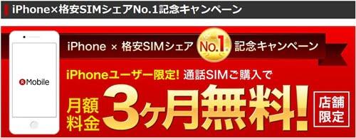 楽天モバイル「iPhone×格安SIMシェアNo.1記念キャンペーン」top