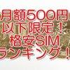 格安SIM 500円以下のMVNOランキング