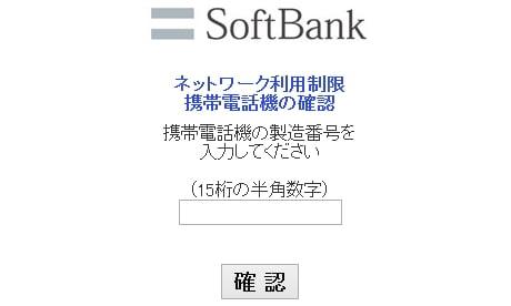 ソフトバンク赤ロム確認方法ページ画像