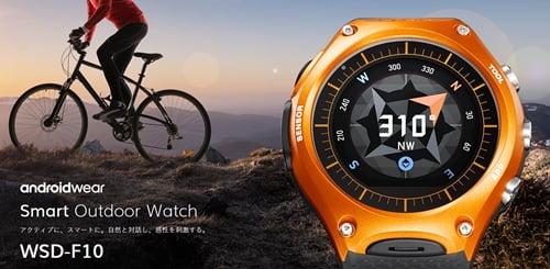 カシオのスマートウォッチ「Smart Outdoor Watch WSD-F10」top