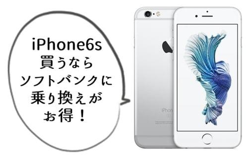 ソフトバンク iPhone6sに乗り換えで高額キャッシュバックをゲット!トップ画像