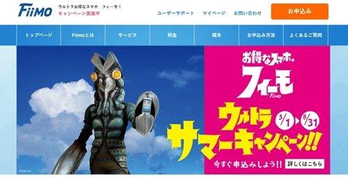 fiimo(フィーモ)ウルトラサマーキャンペーン開始トップ画像