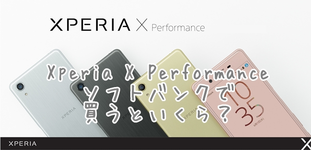 Xperia X Performance ソフトバンク価格トップ画像