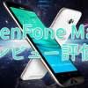 ZenFone Maxのレビュー、口コミ、評価まとめ