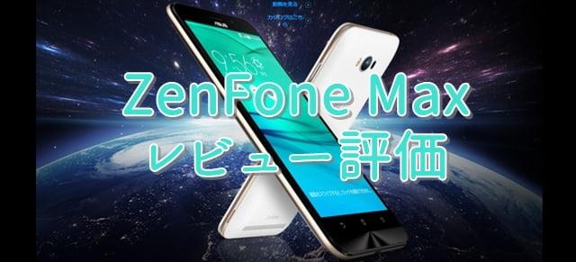 ZenFoneMaxレビュー評価