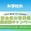 ドラ佐渡スマホスタンプラリー 5/25~8/10開催!