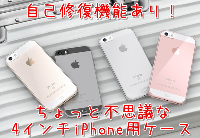 「TENC for iPhoneSE/5s」ちょっとしたキズなら自己修復するiPhoneケーストップ画像