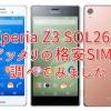 Xperia Z3 SOL26(au)に最適な格安SIMは?mineo、UQmobile、その他MVNOを比較!