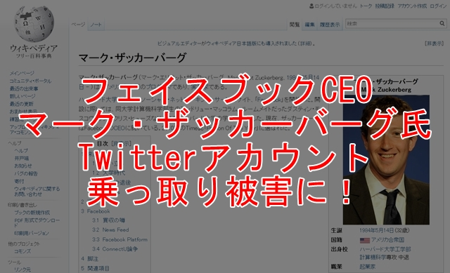 facebookceowiki