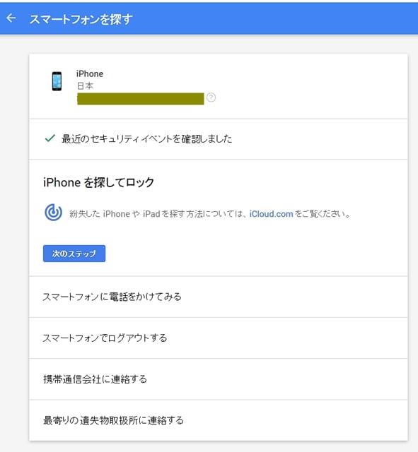 iPhoneグーグル検索設定画面3
