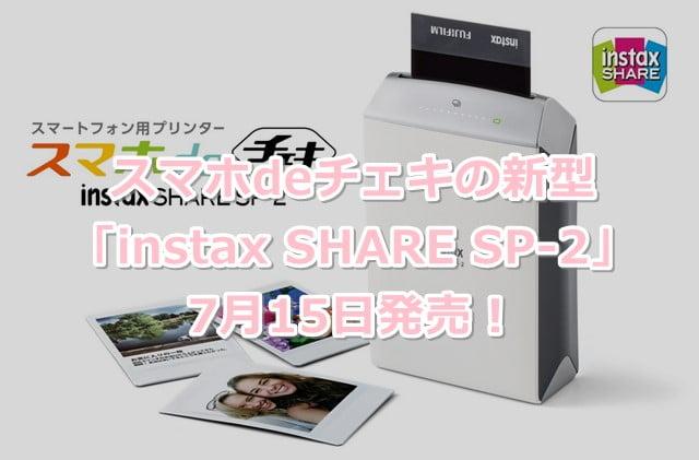 スマホdeチェキ「instax SHARE SP-2」 世界中で愛される携帯プリンターに新型登場!トップ画像
