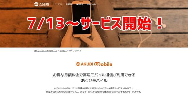あくびモバイル 新しい格安SIM(MVNO)が登場!料金プランや端末セットまとめトップ画像