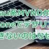 au系格安SIM(MVNO)だとiPhoneでデザリングできないのはどうして?