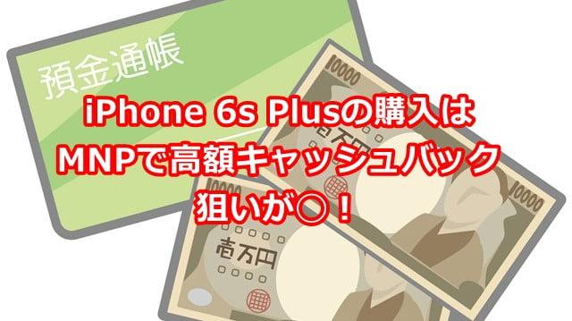 iPhone 6s Plusは「おとくケータイ.net」でMNP高額キャッシュバック狙いが◯!トップ画像