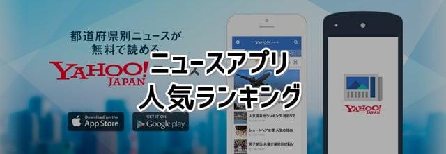 ニュースアプリ人気ランキング(MMD研究所調べ)トップ画像