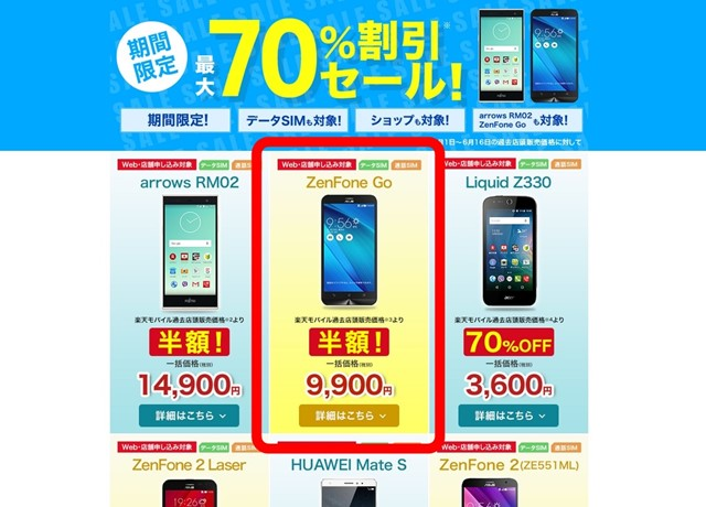 ZenFone GOが半額!楽天モバイルの最大70%割引セール実施中!8/1までトップ画像