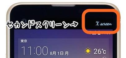 J:COM「LG X screen(LGS02)」サブディスプレイ