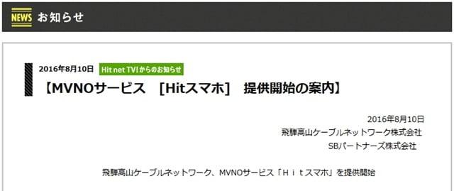 飛騨高山ケーブルネットワーク「Hitスマホ」 ソフトバンク回線の新MVNOが登場?トップ画像