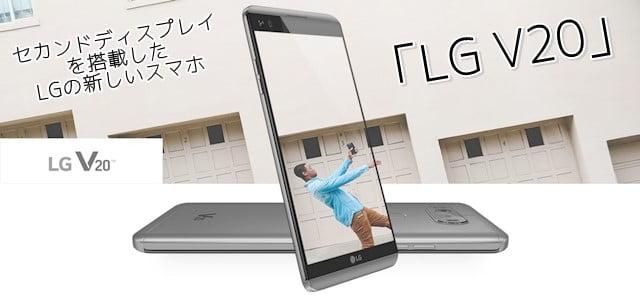 「LG V20」の価格、スペック、日本発売日は?トップ画像